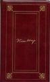 Couverture Les Misérables (3 tomes), tome 1 Editions Pauvert 1963