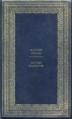 Couverture Les rois maudits, tome 4 : La loi des mâles Editions Genève (Oeuvres complètes) 1972