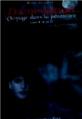 Couverture Damenndyn, tome 2 : Damenndyn et la révélation / La révélation Editions de la Page 2004