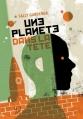 Couverture Une planète dans la tête Editions Gallimard  (Jeunesse) 2013