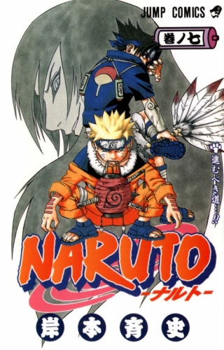 Couverture Naruto, double, tomes 7 et 8