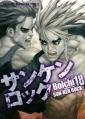 Couverture Sun-Ken Rock, tome 18 Editions Doki Doki 2013