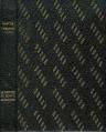 Couverture Le meurtre de Roger Ackroyd Editions André Sauret 1969