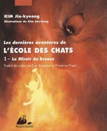 Couverture Les dernières aventures de l'école des chats, tome 1 : Le miroir de bronze