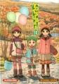 Couverture Yotsuba, tome 12 Editions Kurokawa 2013