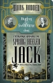 Couverture Burton & Swinburne, tome 1 : L'étrange affaire de Spring Heeled Jack Editions Bragelonne 2013