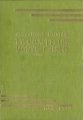 Couverture Le comte de Monte-Cristo (2 tomes), tome 1 Editions Hachette (Bibliothèque verte) 1941