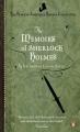 Couverture Les Mémoires de Sherlock Holmes / Souvenirs de Sherlock Holmes / Souvenirs sur Sherlock Holmes Editions Penguin books 2011