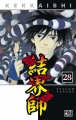 Couverture Kekkaishi, tome 28 Editions Pika 2012