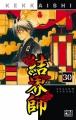 Couverture Kekkaishi, tome 30 Editions Pika (Shônen) 2013