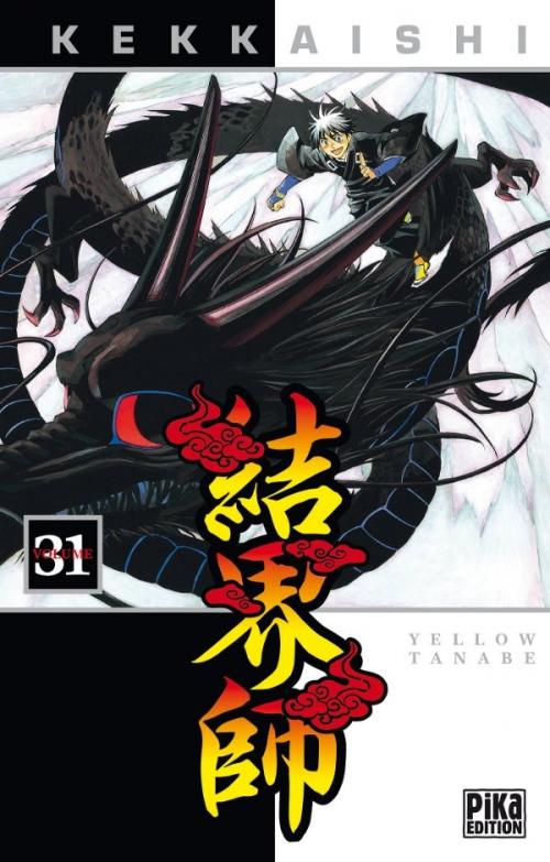 Couverture Kekkaishi, tome 31