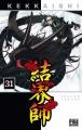 Couverture Kekkaishi, tome 31 Editions Pika (Shônen) 2013