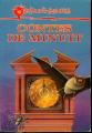 Couverture Contes de minuit Editions Héritage (Chauve-souris) 1988