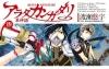 Couverture Arata, tome 19 Editions Shogakukan 2013