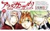 Couverture Arata, tome 20 Editions Shogakukan 2013