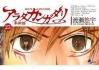 Couverture Arata, tome 23 Editions Shogakukan 2014