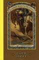 Couverture Les désastreuses aventures des orphelins Baudelaire, tome 09 : La Fête Féroce Editions Héritage 2006