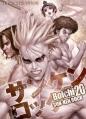 Couverture Sun-Ken Rock, tome 20 Editions Doki Doki 2014