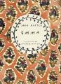 Couverture Emma Editions Vintage (Classics) 2014