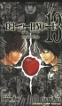 Couverture Death Note, tome 13 Editions Viz Media 2008