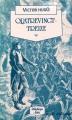 Couverture Quatrevingt-treize Editions JC Lattès (Bibliothèque Lattès) 1988