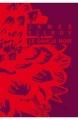 Couverture Le Quatuor de Los Angeles, tome 1 : Le Dahlia noir Editions Rivages 2014