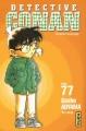 Couverture Détective Conan, tome 77 Editions Kana 2014