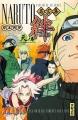 Couverture Naruto : Les liens, tome 1 : Le rouleau du ciel Editions Kana 2014
