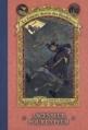 Couverture Les désastreuses aventures des orphelins Baudelaire, tome 06  : Ascenseur pour la peur Editions Héritage 2004