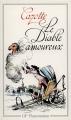 Couverture Le diable amoureux Editions Flammarion (GF) 1980