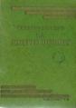 Couverture La petite Dorrit, abrégé Editions Hachette (Bibliothèque verte) 1948