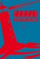 Couverture Shutter island Editions Rivages (Noir) 2014