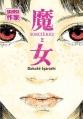 Couverture Sorcières, tome 2 Editions Casterman (Sakka) 2007