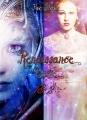 Couverture Renaissance, intégrale Editions Autoédité 2015