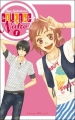Couverture Courage Nako !, tome 1 Editions Delcourt (Sakura) 2010