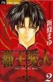 Couverture Haou Airen, book 2 Editions Shogakukan (Flower Comics) 2002