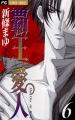 Couverture Haou Airen, book 6 Editions Shogakukan (Flower Comics) 2003