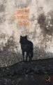 Couverture La frontière du loup Editions Christian Bourgois  2016