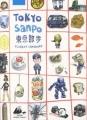 Couverture Tokyo Sanpo : Promenades à Tokyo Editions Philippe Picquier 2009