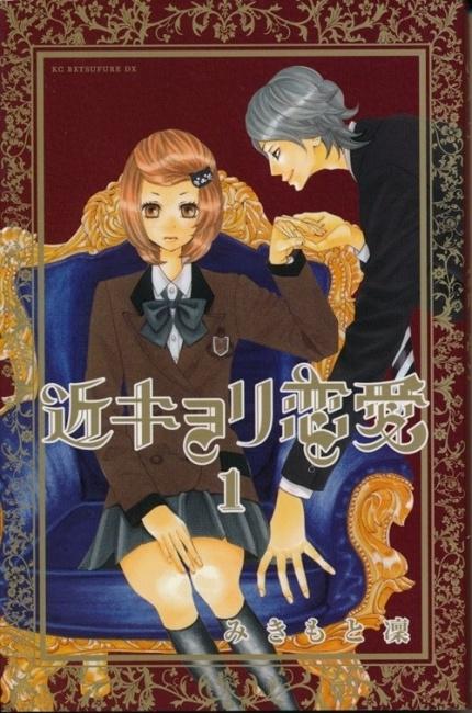 Couverture Kinkyori Renai, book 1