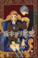 Couverture Kinkyori Renai, book 1 Editions Kodansha 2007
