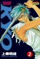 Couverture Samurai Deeper Kyo, tome 02 Editions Kana (Dark) 2001