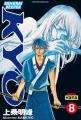 Couverture Samurai Deeper Kyo, tome 08 Editions Kana (Dark) 2002
