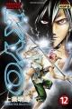Couverture Samurai Deeper Kyo, tome 12 Editions Kana (Dark) 2003