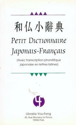 Couverture Petit Dictionnaire Japonais-Français