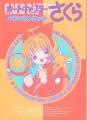 Couverture Card Captor Sakura Memorial Book Editions Kodansha 2004