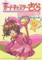 Couverture Card Captor Sakura, Film 2 : The Sealed Card Editions Kodansha 2000