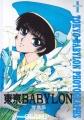 Couverture Tokyo Babylon Photographs Editions Shinshokan 1995