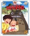 Couverture Mon voisin Totoro Editions Glénat 2011