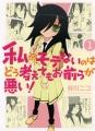 Couverture Watashi ga Motenai no wa dō Kangaetemo Omaera ga Warui!, tome 1 Editions Square enix 2011